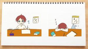 勉強続かない