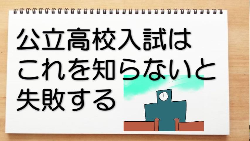 公立高校入試