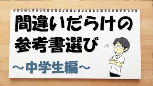 中学生の参考書選び
